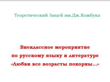 Clasa a X-a. Limba rusă. Activitate extracurs