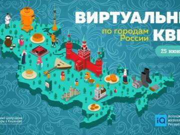 Quest virtual. Виртуальный квест «Прогулки по России»